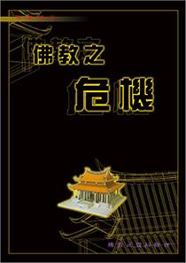 佛教之危機-cover