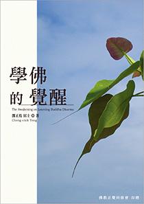 學佛的覺醒-cover