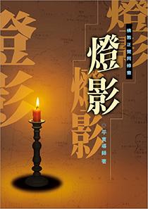 燈影-cover