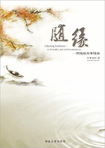 隨緣-cover