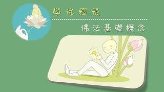 學佛釋疑:佛法基礎概念篇