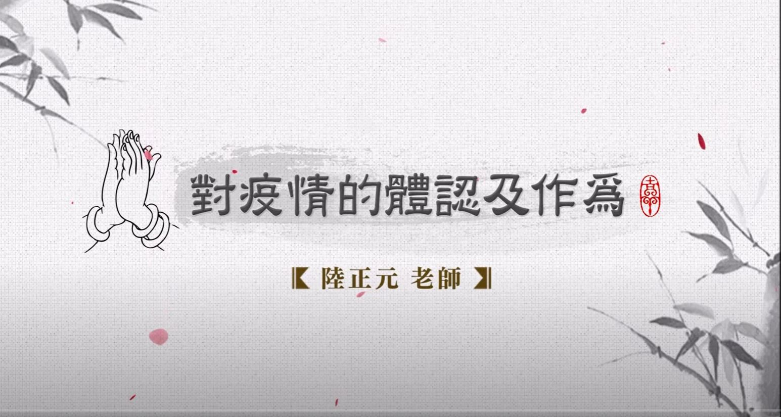 Encouragement From Teacher Lu