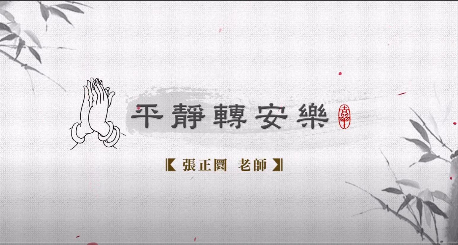 Encouragement From Teacher Zhang