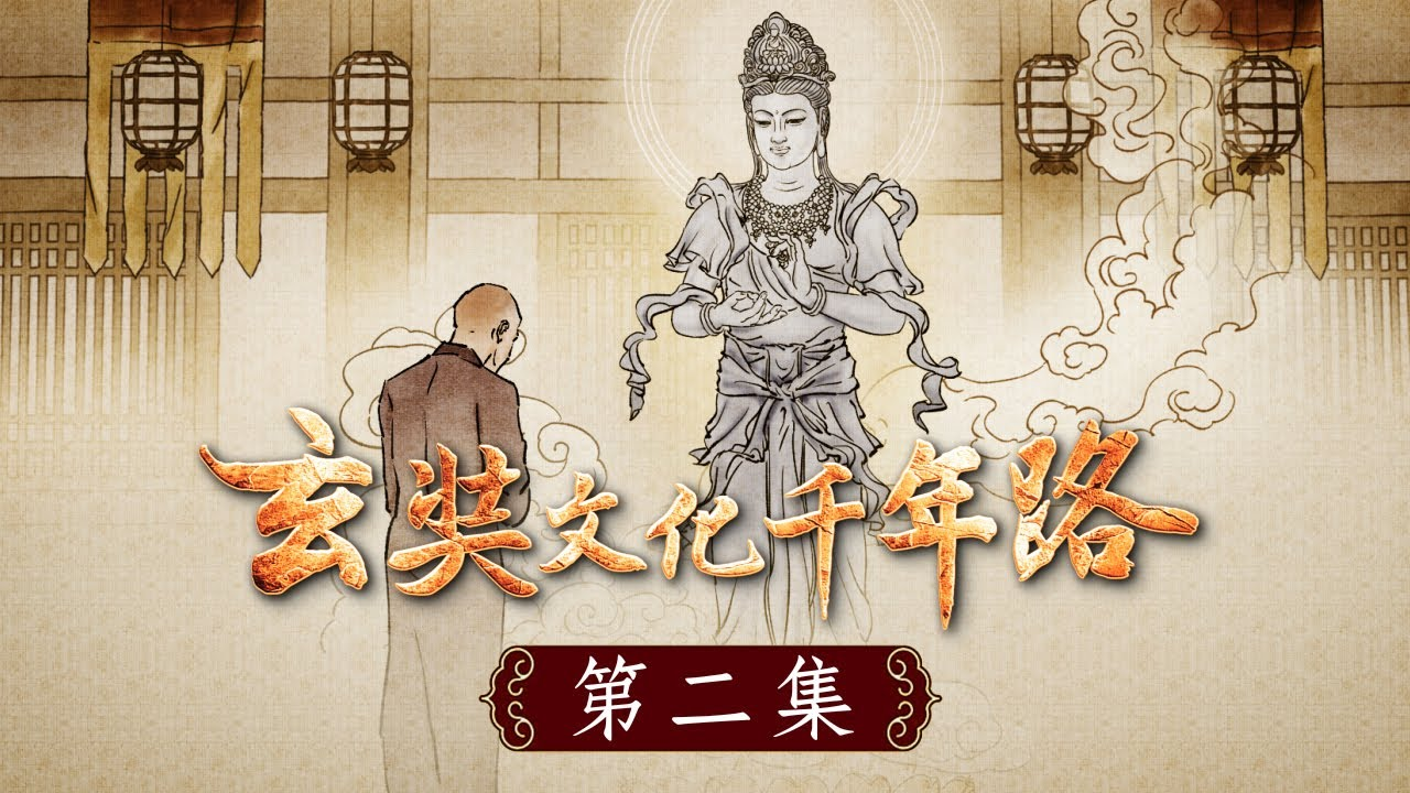 The Thousand Year Path Of Xuanzang Culture Episode 2-Thumbnail-Chinese