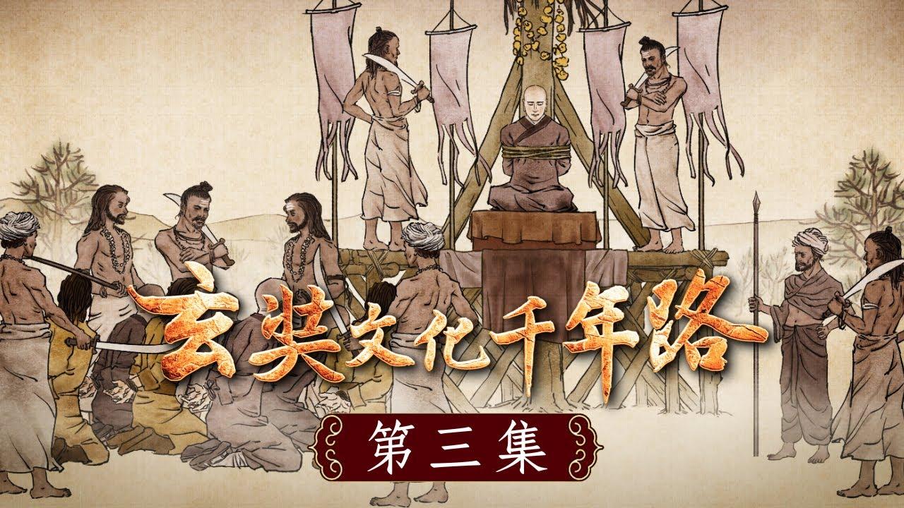 《玄奘文化千年路》第三集