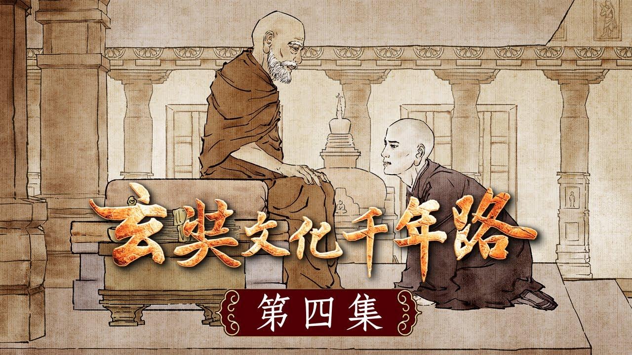玄奘文化千年路》第四集