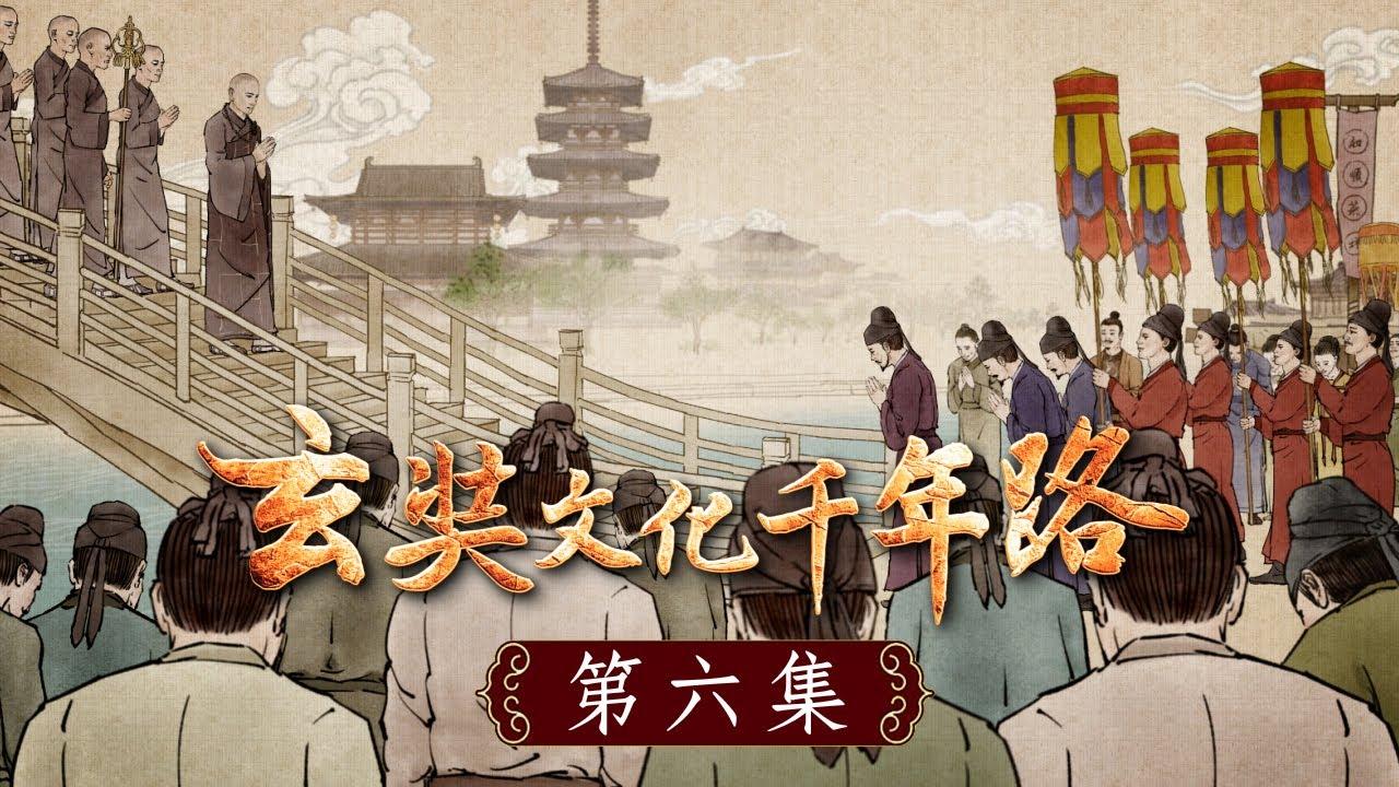 玄奘文化千年路》第六集