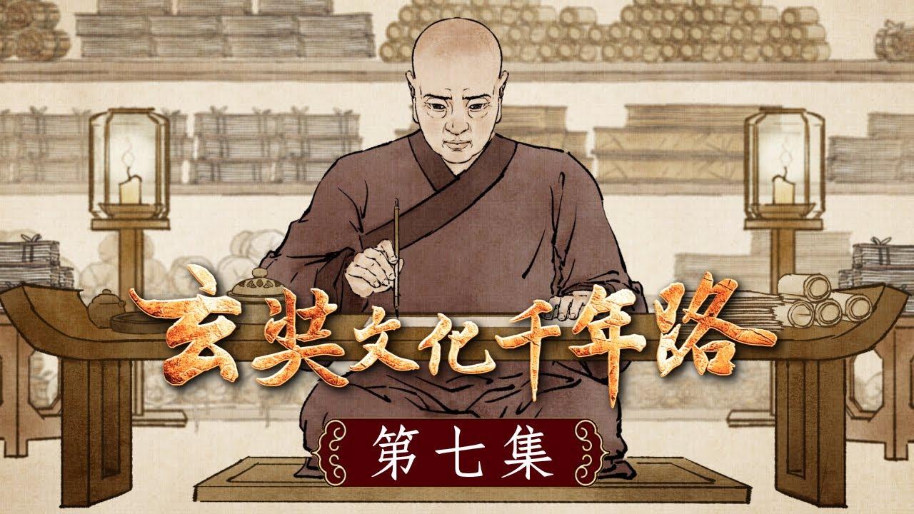 《玄奘文化千年路》第七集